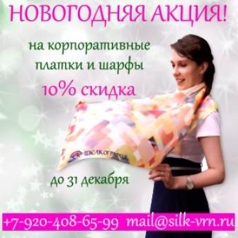 10% скидки - Новогодняя акция на изготовление платков и шарфов.