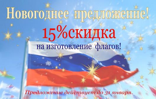 15% Новогодняя скидка на изготовление флагов