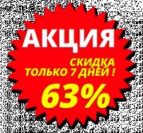 Акция! скидка 63% на продукцию