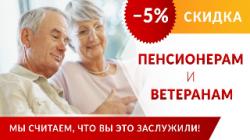 Скидка 5% для пенсионеров и ветеранов