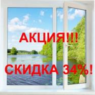 с 01 по 30 ноября Антикризисная СКИДКА на ОКНА 34%!