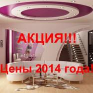 с 01 по 30 ноября Антикризисная СКИДКА на ПОТОЛКИ 17%!