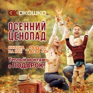 """Осенняя акция. - 28% на все окна и двери """"ОКОШКО"""""""