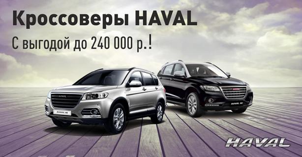 HAVAL H2 и HAVAL H6 с выгодой до 200 000 руб.!