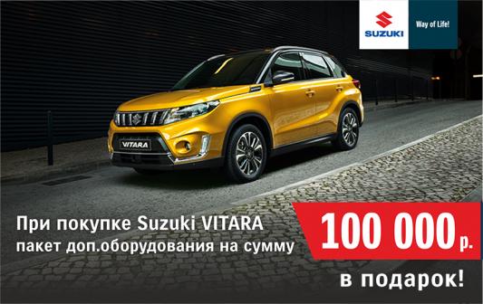 Весь октябрь новая VITARA с выгодой до 320 000 руб!