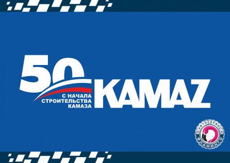 Скидка работникам ПАО «КАМАЗ» - 5 %
