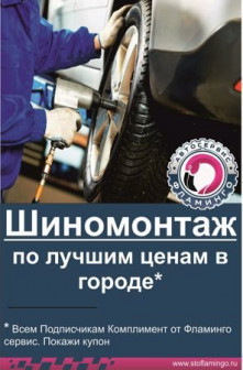 Сезон ШИНОМОНТАЖА ОТКРЫТ !!!