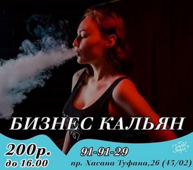 Бизнес-кальян 200 руб