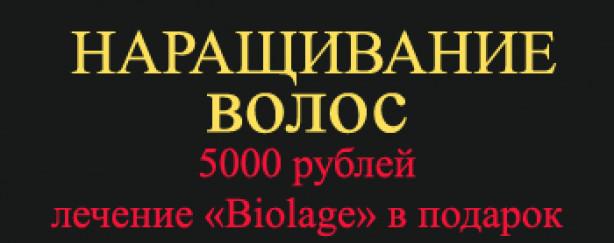 "Наращивание волос за 5000 руб+ лечение ""Biolage"" в подарок!"