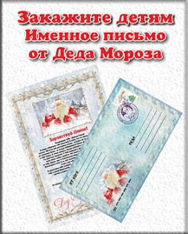Подарите своему ребенку волшебное письмо от Деда Мороза!
