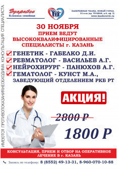 30 ноября прием ведут врачи г. Казань
