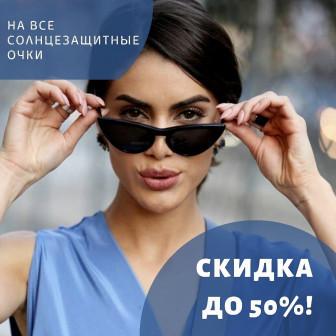 Скидка на все солнечные очки - до 50%!