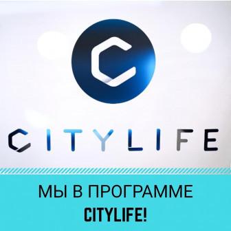 Мы стали партнерами клиентского сервиса CITYLIFE!