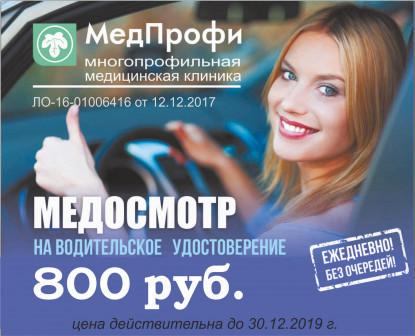 Акция! Медосмотр на водительское удостоверение 800 руб