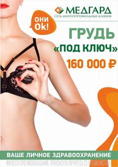 "Грудь ""под ключ"". Они ОК! Увеличение груди за 160 000 руб."