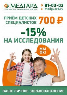 Для самых важных людей. Мы ок! Прием врачей детского профиля 700 рублей.