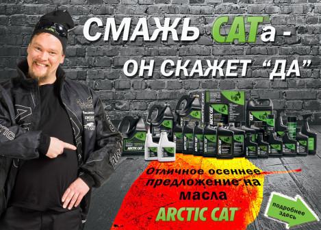 Отличное осеннее предложение на масла Arctic Cat