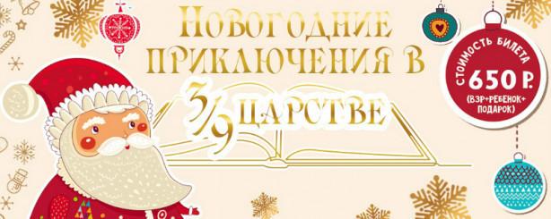 Новогодние приключения в 3/9 Царстве!