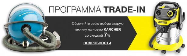 TRADE-IN: Скидка 7% в обмен на старую технику
