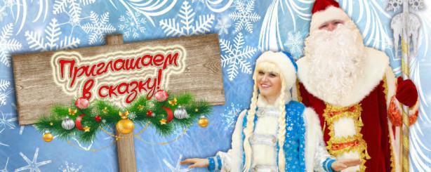 Пригласите Деда Мороза и Снегурочку!