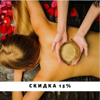 slim массаж со скидкой 15%