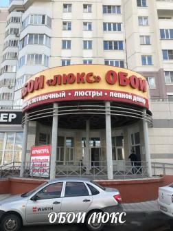 Скидки салона по ул. Катукова 19