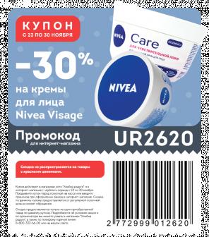Купон на скидку 30% на кремы для лица Nivea Visage