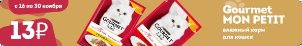 Влажный корм для кошек Gourmet MON PETIT всего за 13 рублей