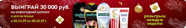 Розыгрыш призов от Colgate и Palmolive