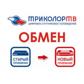 Обмен оборудования Триколор ТВ 4500 руб.