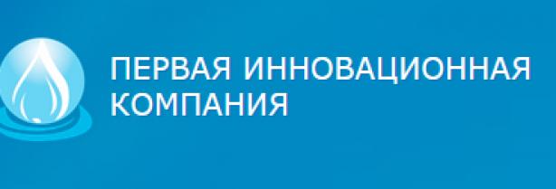 """О компании ООО """"Первая инновационная компания"""""""