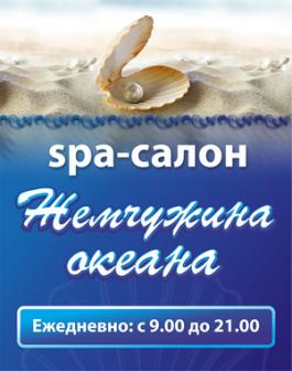 SPA-Салон «Жемчужина океана»