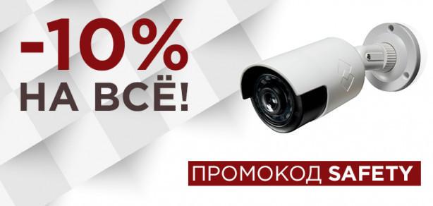 -10% на всё!