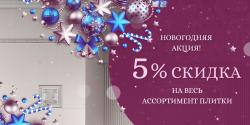 Новогодняя акция: скидка 5% на весь ассортимент плитки