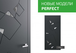 Новые модели PERFECT