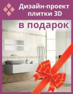 Дизайн-проект 3D плитки в подарок!