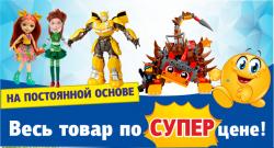 СуперЦена на ВЕСЬ АССОРТИМЕНТ!