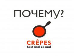 Почему наша блинная называется Crepes?