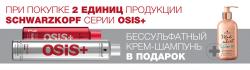 При покупке 2-х единиц продукции OSIS+ Бессульфатный очищающий шампунь в ПОДАРОК!