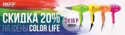 Скидка 20% на фены RIFF Color Life до конца декабря!