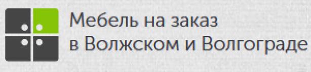 Доставка ПО Волжскому, Волгоградской и Астраханской области. Условия