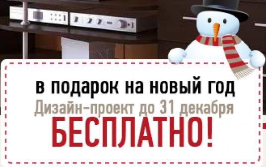 Дизайн-проект Вашей мебели в ПОДАРОК!