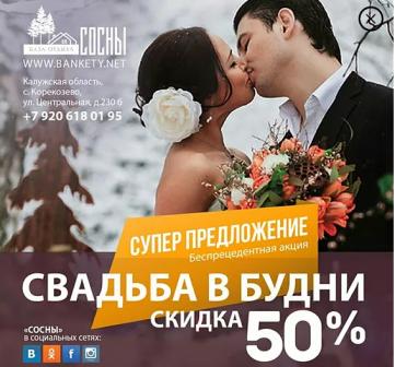 Свадьба в будни: скидка 50%