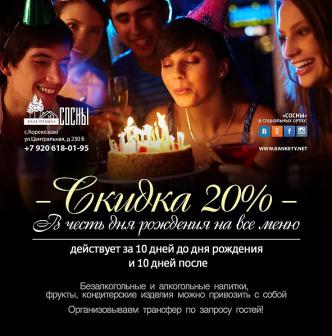 Скидка 20% в честь Дня Рождения