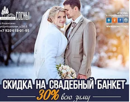 Скидка 30% на свадебный банкет всю зиму!