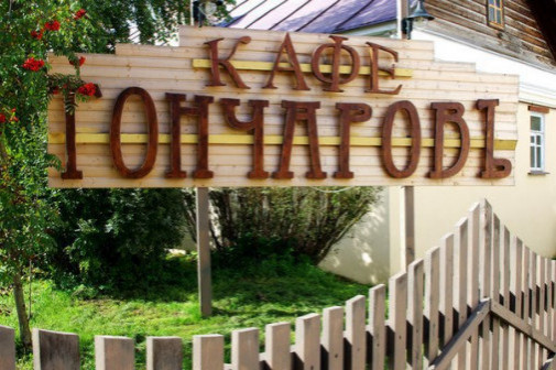 О ресторане ГончаровЪ