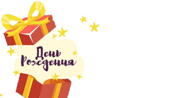 Подарки в день Рождения! Акция кафе Петровские Паруса