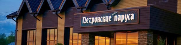 Новогодние вечера в ресторанном комплексе «Петровские Паруса»!