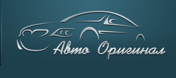 О компании Авто Оригинал