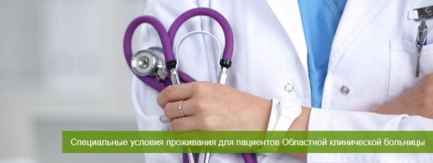 Специальные условия проживания для пациентов Областной клинической больницы